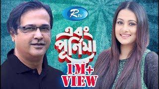 Download Video Ebong Purnima   এবং পূর্ণিমা   Asif Akbar । আসিফ আকবর   Episode 21। Rtv Entertainment MP3 3GP MP4