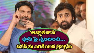 Video Trivikram React To Agnathavasi Movie Flop | PSPK25 | Trivikram About Pawan Kalyan | Trivikram Speech MP3, 3GP, MP4, WEBM, AVI, FLV April 2018