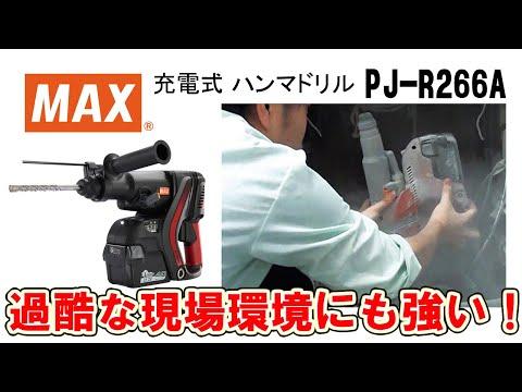 マックス充電式ハンマドリルPJ-R266【マックスイージス(粉じん・降雨テスト)】