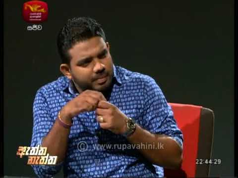 Aththa Naththa Political Discussion