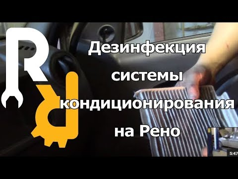 Промыть кондиционер в машине логан