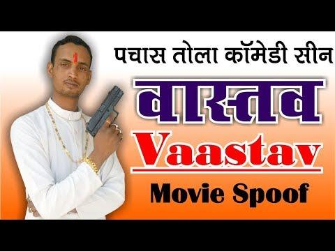 Video Sanjay dutt Vaastav comedy scene Movie spoof download in MP3, 3GP, MP4, WEBM, AVI, FLV January 2017