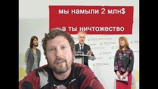 Украинские борцы с коррупцией. Несмешной анекдот. Facebook - https://www.facebook.com/anatolijsharij VK - https://vk.com/id26867380 Twitter - https://twitter.com/anatoliishariiInstagram - https://www.instagram.com/anatolijsharij Sharij.net - http://sharij.net/
