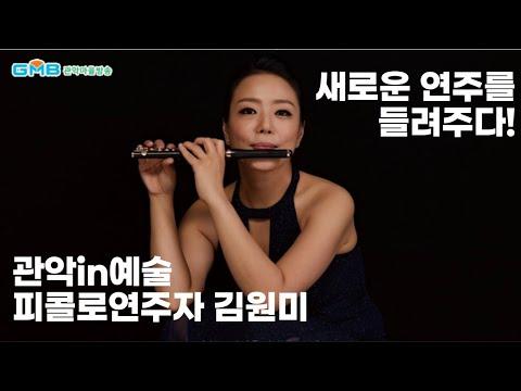 월간예술인관악 피콜로연주자 김원미 #.6 이미지