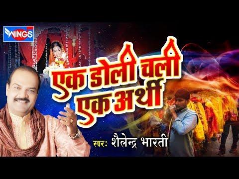 Ek Doli Chali Ek Arthi | Nirguni Bhajan | Shailendra Bhartti