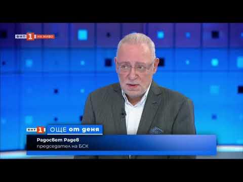 Р. Радев: Да вземем от чуждия опит онова, което може да защити българския бизнес