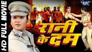 Video Superhit Bhojpuri Full Movie - Rani Ke Dam - रानी के दम - Bhojpuri Full Film - Rani Chatterjee MP3, 3GP, MP4, WEBM, AVI, FLV Oktober 2018