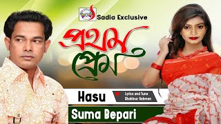 Prothomo Prem | প্রথম প্রেম | Hasu | Suma Bepary | হাসুর গান | Music Video 2019