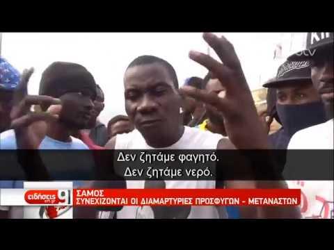 Σάμος: Συνεχίζονται οι διαμαρτυρίες προσφύγων – μεταναστών | 18/10/2019 | ΕΡΤ