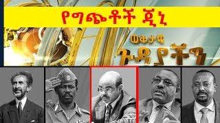 #Ethiopia: የግጭቶች ጂኒ May 09, 2019