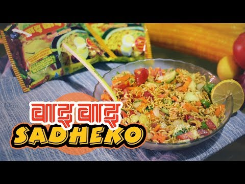 (Wai Wai Sadheko | Fast and Easy Recipe | Yummy Nepali Kitchen - Duration: 2 minutes, 26 seconds.)