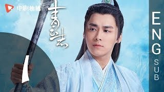 The Legend Of Chusen 青云志  Episode 1 English Sub