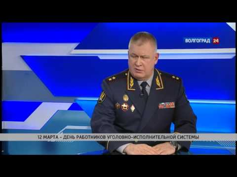 Павел Радченко, начальник УФСИН России по Волгоградской области
