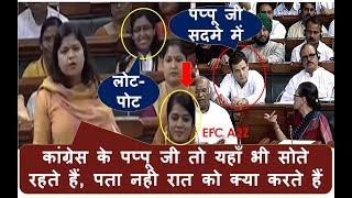 Video इस खूबसूरत महिला सांसद ने खोली Rahul की पोल, Parliament से भागे Rahul gandhi Must Watch MP3, 3GP, MP4, WEBM, AVI, FLV Maret 2018