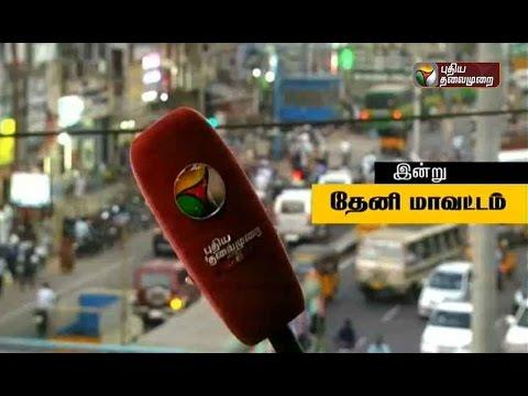 Gummidipoondi-Muthal-Kumari-Varai-Theni-district-Promo-28-02-2016-Puthiyathalaimurai-TV