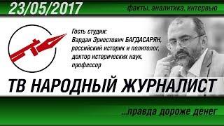 ТВ НАРОДНЫЙ ЖУРНАЛИСТ #22 «1917-2017: исторические параллели»