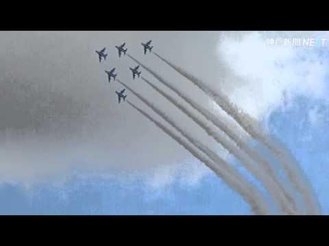 ブルーインパルス、姫路城上空を飛行