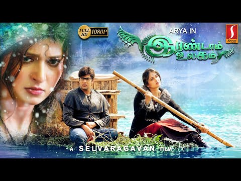 Irandaam Ulagam Tamil Full Movie 2020 | Arya | Anushka | New Release Tamil Full Movie 2020 | Full HD