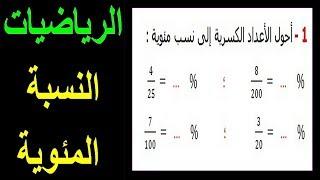 الرياضيات الأولى إعدادي - النسبة المئوية تمرين 7