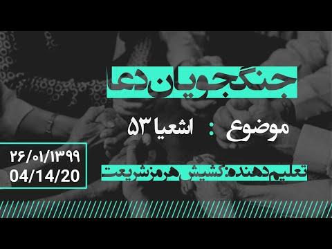 ✨سه شنبه، ۲۶ فروردین در نرم افزار زوم همه در اتحاد و یکدلی برای ایران و ایرانی دعا میکنیم.✨ 