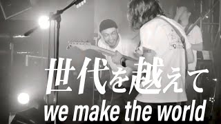 Blue Vintageの主題歌、連ドラ初主演・山田裕貴『SEDAI WARS』主題歌MV