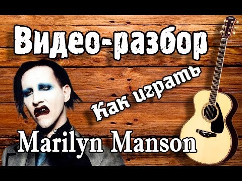 Разбор Marilyn Manson-Running To The Edge Of The World guitar lesson,урок на гитаре для начинающих