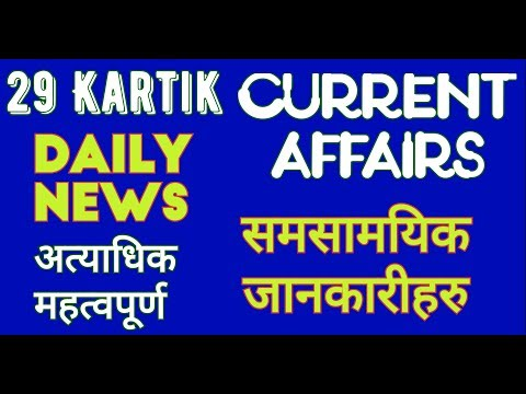 (Current Affairs loksewa Nepal #35|29 Kartik 2075 |समसामयिक| Smartgk |15 November 2018 - Duration: 10 minutes.)