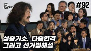 김어준의 다스뵈이다 92회 삼중기소, 다중인격 그리고 선거법해설