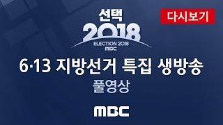 Video [선택 2018] 6.13 지방선거 특집 생방송 (풀영상) / MBC MP3, 3GP, MP4, WEBM, AVI, FLV Juni 2018