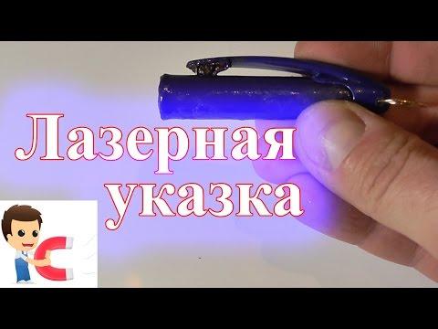 Лазерную указку своими руками