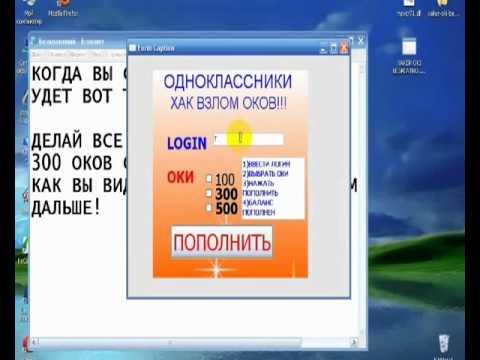Программа для Накрутки Оков в Одноклассниках