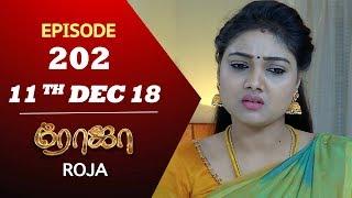 ROJA Serial | Episode 202 | 11th Dec 2018 | ரோஜா | Priyanka | SibbuSuryan | Saregama TVShows Tamil