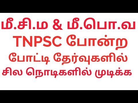 Tnpsc Maths Tricks & Shortcut On LCM & HCF, மீ.சி.ம & மீ.பொ.வ