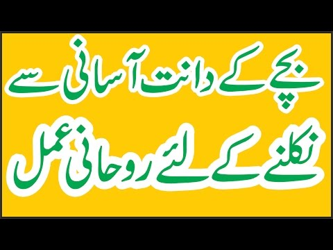 Video Buchy k dant asani sy nikalny ka  wazifa  |  buchin ky liy rohani wazife | By AL HAQQ ISLAMIC TV download in MP3, 3GP, MP4, WEBM, AVI, FLV January 2017
