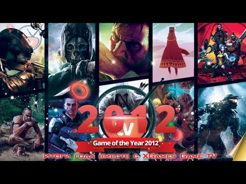 Игра года 2012 (Game of the Year 2012)