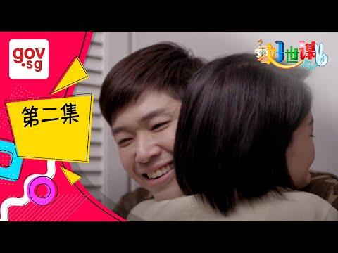 "《好世谋2》第二集– ""Ho Seh Bo 2"" Episode 2"