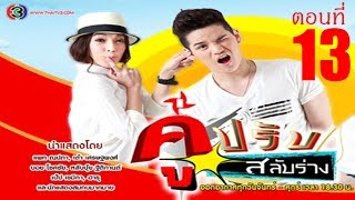 Koo Plub Salub Rang Episode 13 - Thai movie