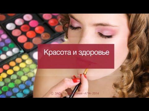 КРАСОТА И ЗДОРОВЬЕ канал АТН (видео)