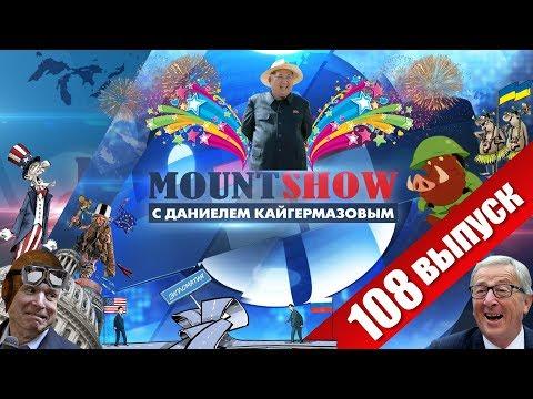 Новый грандиозный фейерверк от пухляка Кима. MOUNT SHOW #108 (видео)