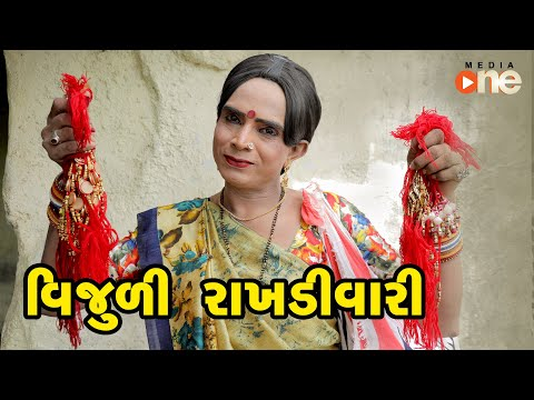 Vijuli Rakhdivari |  Gujarati Comedy | One Media | 2020