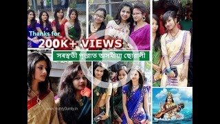Swaraswati puja the day when every assamese girl is a diva, Hello boys here in this video I show you some beautiful assamese...