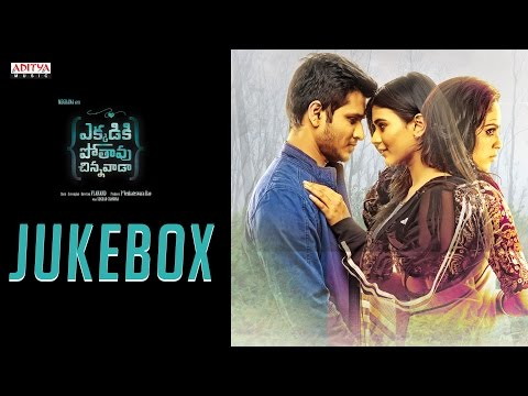 Ekkadiki Pothavu Chinnavada Jukebox