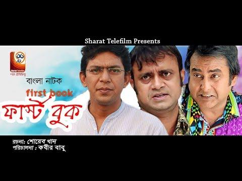 First Book (ফার্স্ট বুক )   Bangla HD New Natok 2017   Aa Kha M Hasan ,Chanchal   Shamim Zaman