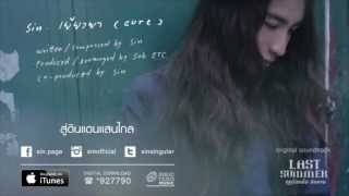 Sin - เยียวยา (Cure) [Official Lyric Video]
