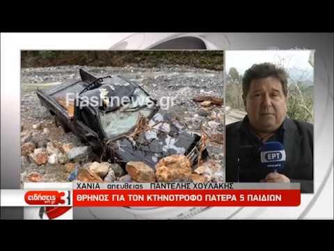 Βρέθηκε νεκρός ο 61χρονος κτηνοτρόφος-Ανυπολόγιστες οι καταστροφές στην Κρήτη | 26/02/19 | ΕΡΤ