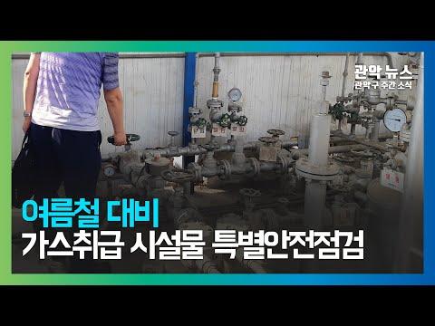여름철 대비 가스취급 시설물 특별안전점검 - 관악 주간뉴스 5월 2주차 이미지