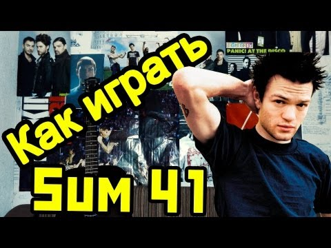 Как играть Sum 41 - Pieces guitar lesson