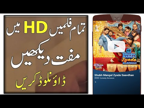 How To Watch Latest Movies On Mobile |  Best Movies App For Android 2020   Urdu Hindi