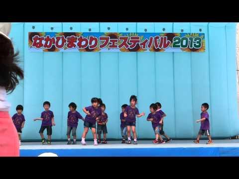 なかひまわりフェスティバル2013  さいせい幼稚園児のヒ
