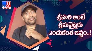 Director Sreenu Vaitla interview || Shares interesting facts